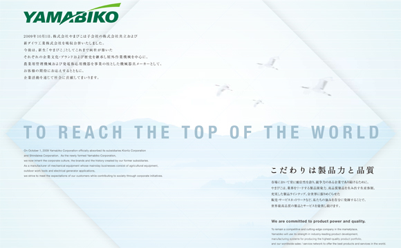 Yamabiko Corporation - To Reach The Top Of The World